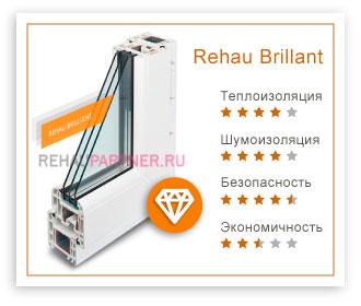 Rehau Brillan Design или Rehau Delight Design