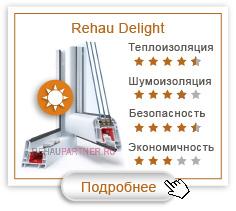 Rehau Excellent или Rehau Delight