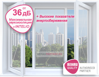 Пластиковые окна Intelio