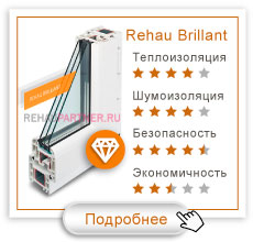 Rehau Intelio или Brillant-Design