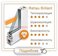 Rehau Intelio или Brillant-Design
