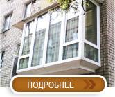 Остекление балконов и лодлжий