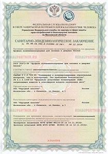 Санитарно-эпидемиологическое заключение на профиль Новотекс