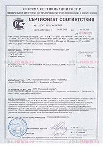 Сертификат соответствия на профили Новотекс