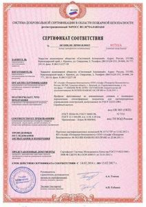 Пожарный сертификат на профили Provedal