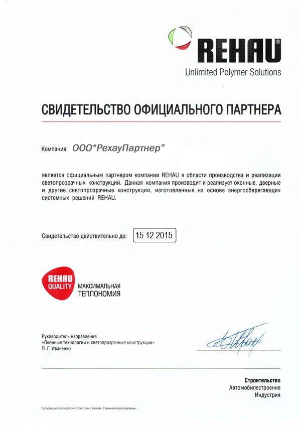 Сертификат официального партнера Рехау