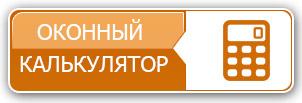 Рассчитать стоимость окон Рехау, КБЕ и Новотекс на сайте официального партнера