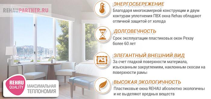 Преимущества стеклопакетов Rehau