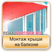 Монтаж крыши на балконе