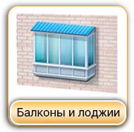 Услуги остекления балконов