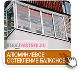Установка алюминиевых окон на балкон