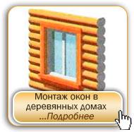 Монтаж в деревянных домах