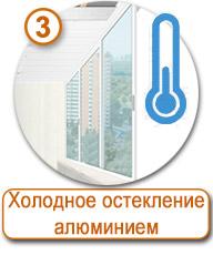Застеклить балкон алюминиевыми окнами