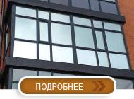 Окна для балконов и лоджий